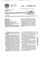 Патент 1792255 Устройство для уборки незерновой части урожая
