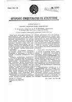 Патент 42165 Способ устройства помех радиоприему