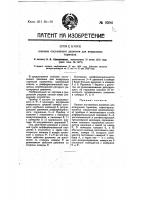 Патент 9306 Клапан постоянного давления для воздушных тормозов