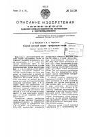 Патент 55130 Способ дуговой сварки трехфазным током