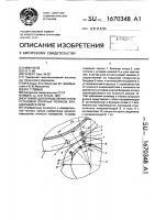 Патент 1670348 Угломер для определения углов установки опорных роликов вращающейся печи
