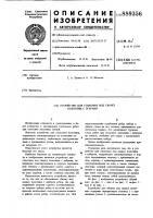 Патент 889356 Устройство для стыковки под сварку полотнищ с ребрами