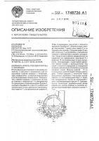 Патент 1748726 Измельчитель стеблей кукурузы с початками