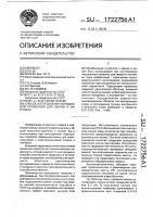 Патент 1722756 Способ изготовления порошковой проволоки для сварки и наплавки