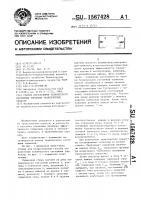 Патент 1567428 Способ определения технического состояния тормозов транспортных средств