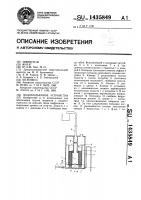 Патент 1435849 Водоподъемное устройство
