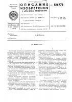 Патент 516776 Контрфорс