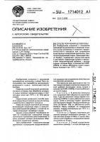 Патент 1714012 Способ получения целлюлозы