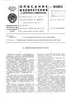 Патент 512513 Преобразовательный агрегат