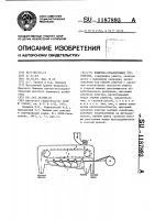 Патент 1187893 Решетно-сепарирующее устройство