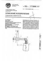 Патент 1713606 Устройство для тренировки борцов