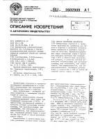 Патент 1602909 Способ получения целлюлозы