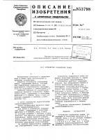 Патент 853798 Устройство подавления помех