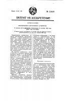 Патент 12490 Электрическое детекторное устройство