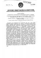 Патент 41569 Устройство для электрической централизации стрелок и сигналов