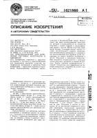 Патент 1621860 Приспособление для крепления листовых материалов и занавесок