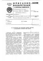 Патент 844188 Устройство для сведения кромокобечаек и кольцевых заготовок подсварку