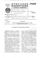 Патент 793830 Прицеп для кабельных барабанов