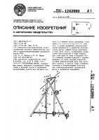 Патент 1243990 Трелевочная мачта