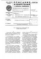 Патент 829738 Устройство для формирования слоястеблей лубяных культур