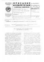 Патент 530983 Устройство для уравновешивания мальтийских механизмов