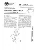 Патент 1350272 Рабочее оборудование бестраншейного дреноукладчика