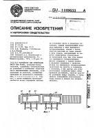 Патент 1189633 Устройство для ориентации листа при резке