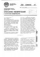 Патент 1589234 Способ разведки массива горных пород
