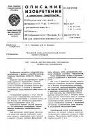 Патент 560904 Способ автоматического управления процессом сбраживания