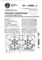 Патент 1020064 Измельчитель-смеситель кормов