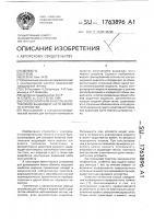 Патент 1763896 Способ контроля качества изготовления выдающей части мерного устройства