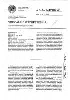 Патент 1742109 Чертежный прибор