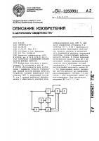 Патент 1283981 Устройство стабилизации средней частоты шумовых выбросов