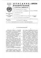 Патент 819234 Волокноотделитель