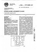 Патент 1711323 Устройство автоматического согласования передатчика с антенной