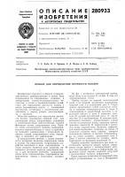 Патент 280933 Прибор для определения прочности плодов