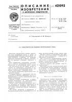 Патент 421092 Электрическая машина переменного тока