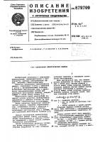 Патент 879709 Синхронная электрическая машина