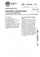 Патент 1354104 Способ определения содержания невымываемого экстракта в пивной дробине