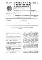 Патент 687313 Устройство для пульсирующего сжигания топлива