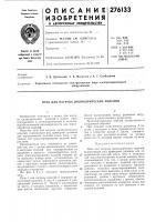 Патент 276133 Печь для нагрева цилиндрических изделий