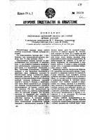 Патент 36579 Очистительно-крутильная машина для стеблей лубяных растений