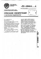 Патент 1094615 Способ очистки газов от окислов азота
