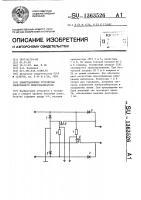 Патент 1363526 Коммутационное устройство электронного номеронабирателя
