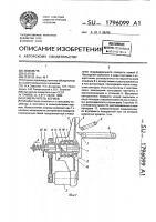 Патент 1796099 Измельчитель кормов