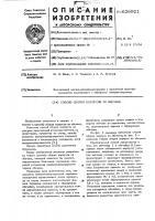 Патент 626921 Способ сборки корпусов из обечаек