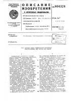 Патент 804324 Базовая опора универсально-сборочногоприспособления для сборки под сварку