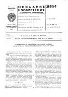 Патент 285063 А. с. попова