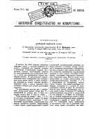 Патент 22835 Разборная нефтяная топка