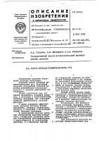Патент 405247 Патент ссср  405247